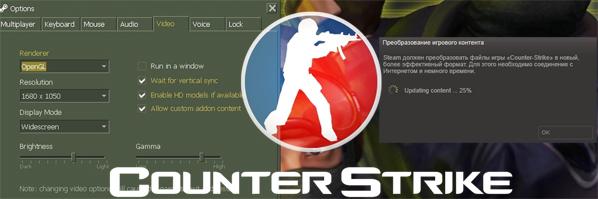 Для игры Counter-Strike 1.6 вышел новый патч, улучшающий стрельбу из любого