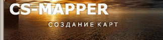 CS-MAPPER — Создание карт для  CS.